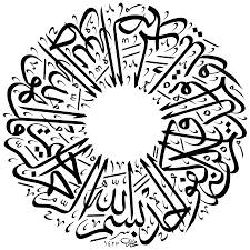 arabic calligraphy wallpapers android apps on google play