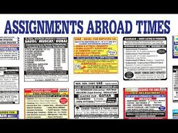 E paper abroad assignment