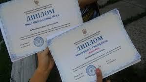 Харьковские выпускники вузов получили бумажки вместо дипломов фото