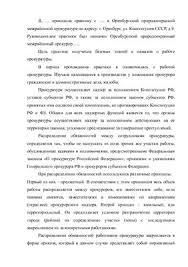 Отчет по практике в Оренбургской природоохранной межрайонной  Отчет по практике в Оренбургской природоохранной межрайонной прокуратуре
