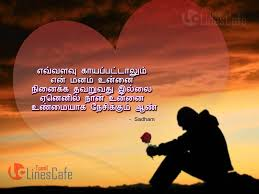 Love Feeling Images Tamil Walljdiorg