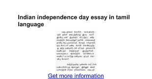 n independence day essay in tamil language google docs