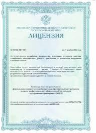 Лицензии и Свидетельства ЮЗГУ КурскГТУ  Лицензия №003388 ВВТ ОП