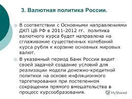 Презентация на тему Лекция Валютная политика государства  16 3 Валютная политика России