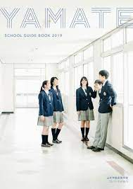 山手 学院 高校