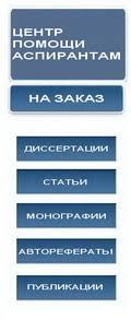 автореферат рф предмет и объект исследования метод и предмет  диссертация на заказ