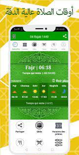 أوقات الصلاة في مصر مع الأذان for Android - APK Download