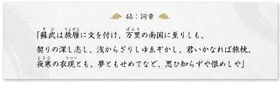 「蘇武 砧」の画像検索結果