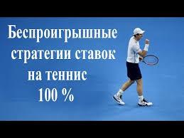 геймы лайв ставки теннис стратегии
