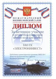 АО Группа компаний Электронинвест > О Компании > Достижения Международный военно морской салон 2011