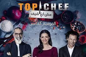 """انطلاق الموسم الخامس من برنامج """"توب شيف"""" في السعودية"""