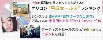 Oricon Releases Its Heisei Era End Charts Arama Japan