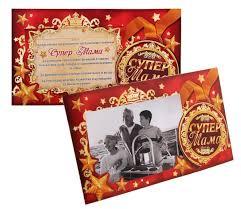 Диплом фоторамка Супер мама интернет магазин ru Диплом фоторамка Супер мама