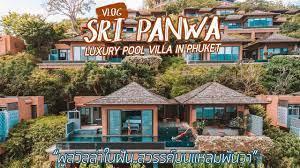 Sri Panwa Phuket นอนศรีพันวา พูลวิลล่าในฝัน..สวรรค์บนแหลมพันวา [Eng]