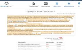 ru Антиплагиат экспресс Где проверить текст на  Биржа контента advego plagiatus advego ru plagiatus позволяет проверять текст на антиплагиат с помощью специальной программы устанавливаемой на
