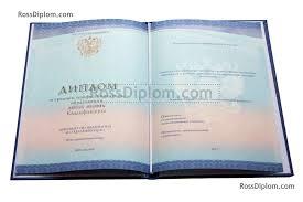 Купить диплом на com продажа дипломов в Москве Купить диплом техникума 2014 2017