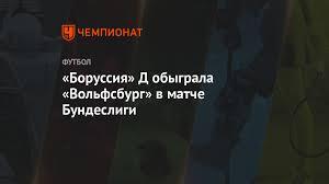 Боруссия» Д обыграла «Вольфсбург» в матче Бундеслиги - Чемпионат