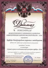 Награды дипломы грамоты благодарственные письма кафедры  2017
