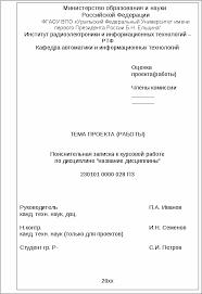 Рекомендации по оформлению курсовых выпускных и дипломных проектов  Титульный лист курсового проекта работы