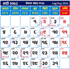 The Year Calendar According To The Nepali Calendar It Is Not 2017 Its 2074