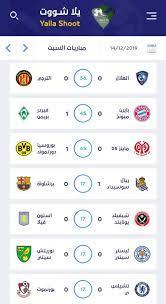 مباريات جارية حاليا .. لمتابعة... - يلا شووت-Yalla Shoot