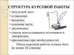 Правила оформления курсовых работ online presentation  СТРУКТУРА КУРСОВОЙ РАБОТЫ