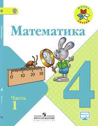 ГДЗ по математике класс Моро Часть  ГДЗ математика 4 класс часть 1 2 Моро Просвещение