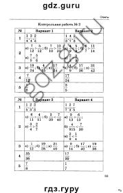 ГДЗ Математика Контрольные работы класс Дудницын 1