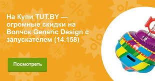 Купить <b>Волчок Generic Design с</b> запускателем (14.158) в Минске с ...
