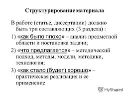 Презентация на тему Оформление диссертации Оформление конкретных  13 13 Структурирование