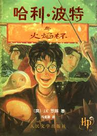 harry potter and the goblet of fire simplified chinese characters rowling j k j k rowling 9787020034635 amazon books