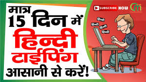 How To Learn Hindi Typing On Computer Just In 15 Days In Hindi