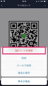 Line小技自分のqrコードを更新できるって知ってた Iphoneアイホン