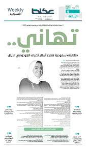 صحيفة عكاظ | تهاني.. «طالبة» سعودية تقارع أمهر لاعبات الجودو في الأرض