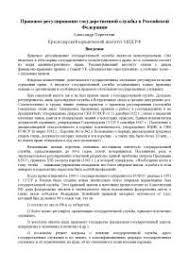 Реферат на тему Правовое регулирование государственной службы в  Реферат на тему Правовое регулирование государственной службы в Российской Федерации