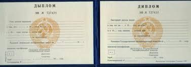 диплом техникума Республики Беларусь в Омске Диплом техникума Республики Беларусь
