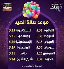 مواعيد صلاة عيد الأضحى 2021 - قناة صدى البلد