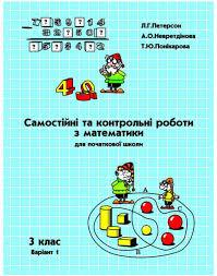 Где можно скачать Петерсон Росток класс математика  Девочки очень нужны тетради для контрольных и самостоятельных работ 3 класс Математика автор Л Г Петерсон Росток 1 и 2 варианты