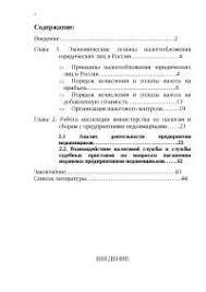 Налоговые проверки курсовая по налогам скачать бесплатно выездная  Налогообложение в России курсовая по налогам скачать бесплатно кредит деньги банки федерация выездные камеральная камеральные недоимщиками