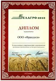 Сертификаты и награды Диплом Белагро 2010 За многолетнее сотрудничество и продвижение продукции предприятия на белорусский рынок