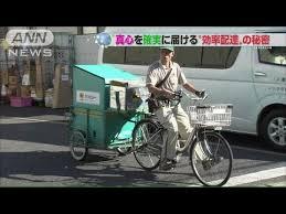 「ヤマト宅配便を直撃」の画像検索結果