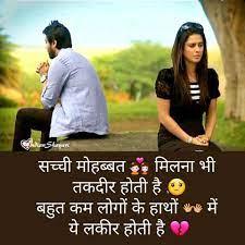 True Love Hindi Shayari Images Download ...