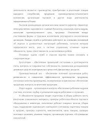 Отчет по товароведно торговой практике в магазине Трусовский хлеб  Это только предварительный просмотр