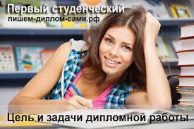 Цель и задачи исследования во введении дипломной работы Пример  Цель и задачи исследования во введенении дипломной работы