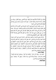 خطبة عيد الفطر المبارك pdf و المسموعة و لغة الإشارة : الأعياد عبادة - صوت  الدعاة - أفضل موقع عربي في خطبة الجمعة والأخبار المهمة