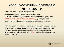 Презентация на тему Уполномоченный по правам человека в России  3 УПОЛНОМОЧЕННЫЙ ПО ПРАВАМ ЧЕЛОВЕКА