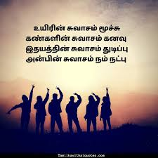40 Heart Touching Friendship Quotes In Tamil With Images Download Interesting Some Friendship Quotes In Tamil