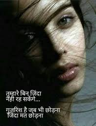 असमत कलकरण Google Hindi Quotes Beauty
