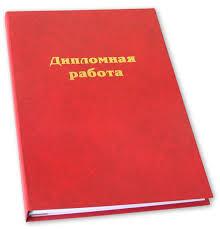 Папка Дипломная работа