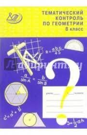 Книга Тематический контроль по геометрии класс к учебнику Л  Лепихова Мельникова Тематический контроль по геометрии 8 класс к учебнику Л